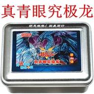 游戲王比賽專用卡組 中文正版 青眼白龍 龍族 真青眼究極龍
