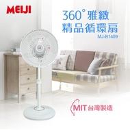 代訂momo購物 6599502 美緻360°強效瞬涼外旋式雙重循環扇