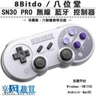 八位堂 8bitdo NS Switch SN30 PRO 無線 藍芽 手把 控制器 支援steam
