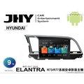 音仕達汽車音響 JHY 現代 ELANTRA 17-18年 9吋安卓機 8核心 R73系統 R77系統 八核心
