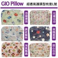【大成婦嬰】韓國GIO Pillow 超透氣護頭型嬰兒枕頭-專用枕套 L號