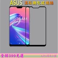 華碩 ASUS 玻璃貼 Zenfone MaxPro 滿版 M1 保護貼 M2 ZB602KL 633KL 631KL