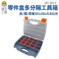 零件盒 配件盒 整理盒 收納盒 螺絲小盒子長方形塑料盒 透明盒 樣品盒PP 塑料盒子 頭手工具