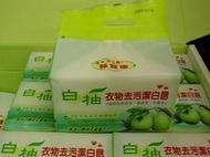 【芙玉寶洗衣專家】芙玉寶白柚衣物潔白皂 100gx6 (1箱免運費)
