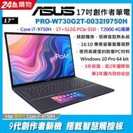 ASUS ProArt StudioBook PRO-W730G2T-0032I9750H (i7-9750H/32G/T2000-4G/1T+512G PCIe/W10P/17)