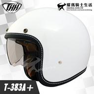 THH安全帽 T-383A+ 白色 素色復古帽 內藏墨鏡 內襯可拆 復古帽 半罩帽 3/4罩 383 耀瑪騎士機車部品