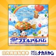 【NCL】自黏相本 N052/20L-83 熱氣球魚 (相本/相簿/相框/大容量/無酸性/白內頁/日本進口)