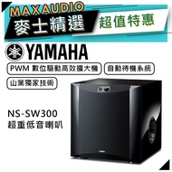 【可議價~】 YAMAHA 山葉 NS-SW300 | 超重低音喇叭 音響 鋼琴黑 | 喇叭 | 山葉喇叭 |