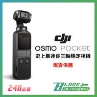 現貨 免運 DJI OSMO Pocket 口袋三軸雲台相機 手持雲台相機 4K畫質 穩定器 雲台增穩【刀鋒】