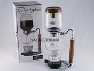 《愛鴨咖啡》Hario 50A-3 EX 虹吸壺 贈木柄攪拌棒、清潔毛刷