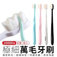 極細萬毛牙刷 超軟毛牙刷 軟毛牙刷 細毛牙刷 兒童牙刷 健康牙刷 日本牙刷 成人牙刷 奈米牙刷 微米牙刷