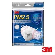 3M PM2.5空污微粒防護口罩 9501 9501V 9041V