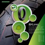 ˋ【2輪騎機】HEIDENAU 海德瑙 K64 (刺龍) 高性能運動胎 110/90-13