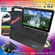 โน๊ตบุ๊คมือสอง Notebook DELL E5520 Core i5-2520M Gen3 เล่นเน็ต ดูหนัง ฟังเพลง ออฟฟิต (รับประกัน 3 เดือน)