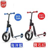 奧地利Scoot & Ride滑步滑板平衡車Highwayfreak升級款(3Y+藍/紅