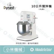[ Dynasty烘焙用品  ] 小林機械 10公升攪拌機(桌上型)GM-10