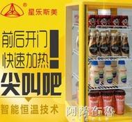 加熱櫃 小型臺式商用飲料牛奶加熱展示櫃食品陳列保溫箱便利店立式加熱機 mks