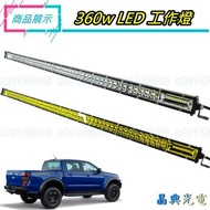 360w LED長排燈 AMAROK 藍哥 霧燈條 探照燈 聯結車 砂石車 吉普 耕耘機 火犁 皮卡 貨卡