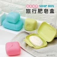 【悠遊戶外】彩色便攜旅行密封香皂盒 肥皂盒 戶外 出國 外出 露營 旅行 游泳 方便收納攜帶