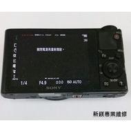 【新鎂專業維修】SONY RX100 M3∕RX100 M4相機維修:關閉電源再重新開啟、鏡頭錯誤