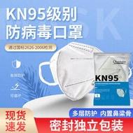 KN95 口罩 醫用口罩 獨立包裝 KN95防病毒 KN95口罩 防飛沫 kf94 n95