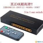 最新 4K/60Hz、HDCP 2.2、HDMI 2.0、HDR Switch!! HDMI切換器, 4K HDMI Switch!!