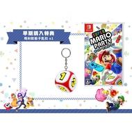 【蝦皮商城專屬】馬力歐派對 Switch 超級瑪利歐派對  中文版 附特典骰子鑰匙圈