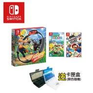 【送卡匣盒(24入)】Nintendo SWITCH任天堂 動物森友會+健身環大冒險+瑪莉歐派對