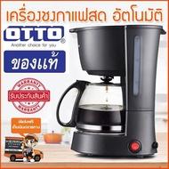 Promotion!!เครื่องทำกาแฟสด เครื่องชงกาแฟสด เครื่องทำกาแฟ อุปกรณ์ร้านกาแฟ เครื่องชงกาแฟราคา เครื่องชงกาแฟotto ที่ชงกาแฟสินค้ามีจำนวนจำกัด