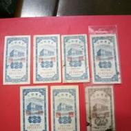 民國38年的一分紙鈔6張.38年五分一張共7張一組,非常希少