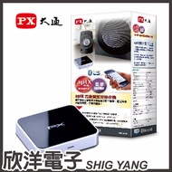 ※ 欣洋電子 ※ PX 大通 APTX高音質藍芽/藍牙音樂接收機 (BTR-1600)
