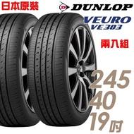 【DUNLOP 登祿普】日本製造 VE303舒適寧靜輪胎_兩入組_245/40/19(VE303)