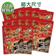 【金牌】龍金門一條根超大精油貼布-12入組(共96片)
