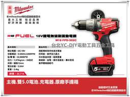 【台北益昌】來電全台最低!!5.0Ah雙鋰電 米沃奇 M18FPD-502C 18V 無刷衝擊震動電鑽