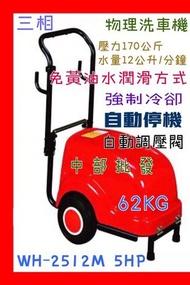 『中部批發』免運費 物理WH-2512M 5HP 三相 地板清洗機 物理洗車機 洗淨機 高壓噴霧機 洗車機 高壓洗淨機