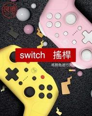 Switch無線手把 任天堂 Nintendo Switch PRO 手把 NS 控制器 良值 二代