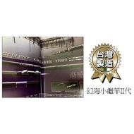 ☆~釣具達人~☆ 上興 PROTAKO 幻海Ⅱ 小繼竿 規格:4號9尺