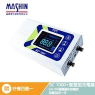 【麻新電子】 SC 1000+ 免運 【好禮四選一】全自動電池充電器 現貨 新包裝汽車 機車 SC-1000+