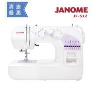 下殺出清 日本車樂美JANOME機械式縫紉機JF-512-原價$11000