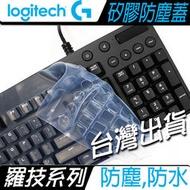 台灣現貨 Logite羅技 G213 G413 G512 G610 G810 G613 機械式鍵盤 防塵蓋 矽膠防塵蓋