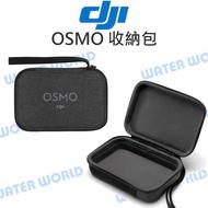 【中壢NOVA-水世界】DJI OSMO【通用 收納包】Action / Mobile 3 / Pocket 公司貨
