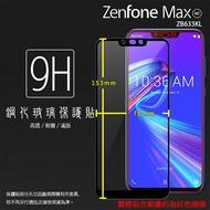 ASUS 華碩 ZenFone Max (M2) ZB633KL X01AD 滿版 鋼化玻璃保護貼 9H 螢幕保護貼 全螢幕 滿版玻璃 鋼貼 鋼化貼 玻璃膜 保護膜