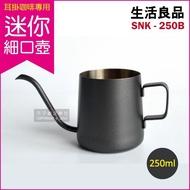 【生活良品】不鏽鋼迷你細口手沖壺-鐵氟龍色 SNK-250B(250ml/耳掛咖啡專用/雲朵咖啡壺 細口壺)