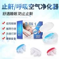 糖衣子輕鬆購【WE0191】新款鼻子止鼾器淨化器鼻塞呼吸器睡眠防止打呼器止鼾器