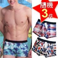 【Mr. DADADO】華歌爾 時尚款男仕繽紛四角褲 (M-LL號/三件組)