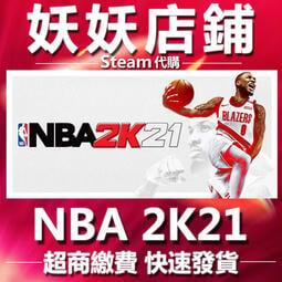 【妖妖店鋪】Steam 繁中正版 美國職業籃球2021 NBA 2K21 永懷曼巴版 nba2k21 代刷VC幣/MT幣