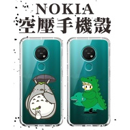 諾基亞Nokia保護殼 空壓手機殼 Nokia7Plus Nokia6.1Plus Nokia6.1 專用手機殼