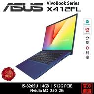 ASUS 華碩 Vivobook  14 X412 X412FL-0058B8265U i5/4G/14吋/藍 筆電