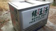 2二手 8桶水冷冰櫃/水冷式豆花櫥/110V/對拉豆花櫃/水冷式冰箱/豆花台
