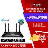 TP-Link Archer AX10 AX1500 wifi 6 802.11ax Gigabit雙頻無線網路分享路由器